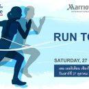 Run to Give ครั้งที่ 5 วันเสาร์ที่ 27 ตุลาคม 2561