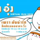 อุ๋ง อุ๋ง Virtual Run 2018