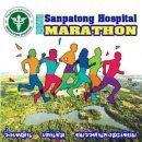 Sanpatong Hospital Minimarathon