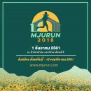 """งานเดิน-วิ่งการกุศล ม่อนล้านดาวแม่โจ้ """"MJURUN 2018 """""""