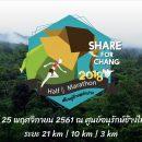 งานวิ่ง #ShareforChang 🐘🐘🐘 ที่มีเส้นทางสวยงาม บรรยากาศ สดชื่น (วิ่งคู่กับช้างด้วยนะ) ที่ ลำปาง