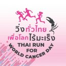 วิ่งทั่วไทย เพื่อโลกไร้มะเร็ง