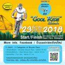 Cool Ride Chiangmai ปั่นไปสะเมิง 2018