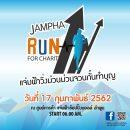 แจ่มฟ้าวิ่งม่วนม่วน จวนกั๋นทำบุญ - Jampha Run For Charity