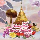มหกรรมไม้ดอกไม้ประดับ จังหวัดเชียงใหม่ Chiang Mai Flower Festival