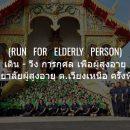 RUN FOR ELDERLY PERSON วิ่งเพื่อผู้สูงอายุ