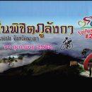 ปั่นพิชิตภูลังกา ครั้งที่ 2