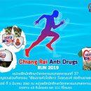 Chiang Rai Anti Drugs Run 2019 เชียงรายหัวใจสีขาว วิ่งรณรงค์ ต่อต้านยาเสพติด CRAD RUN 2019