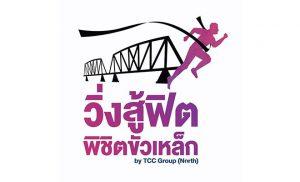 วิ่งสู้ฟิต พิชิตขัวเหล็ก - IronBridge Chiangmai MiniMarathon 2019