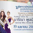 "Fashion Show By มารีญา พูนเลิศลาภ และรวม Miss Grand ทั่วภาคเหนือ กับงาน ""มหัศจรรย์หม่อนไหม และผลิตภัณฑ์ 2019"""