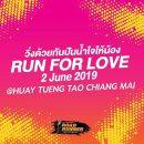 Run for Love วิ่งด้วยกันปันน้ำใจให้น้อง
