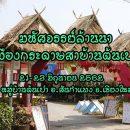 มหัศจรรย์ล้านนาเมืองกระดาษสาบ้านต้นเปา 21-23 มิถุนายน 2562 ณ หมู่บ้านต้นเปา อ.สันกำแพง จ.เชียงใหม่