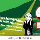 ไต่กีฬา HillAthlon -- จะดูแลคุณเองครับ!!! -- ดอยสุเทพ Half Marathon [วิ่งฮาล์ฟ / วิ่งมินิ / ปั่นจักรยาน / ทวิกีฬา]