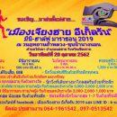 งานวิ่ง เมืองเจียงฮาย อีเกิ้ลรัน มินิ-ฮาล์ฟมาราธอน 2019 วันอาทิตย์ที่ 20 ตุลาคม 2562 ณ วนอุทยานถ้ำหลวง-ขุนน้ำนางนอน