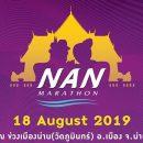 งานวิ่ง Nan Marathon วันอาทิตย์ที่ 18 สิงหาคม 2562 ณ ข่วงเมืองน่าน (วัดภูมินทร์)