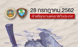 28 กรกฏาคม 2562 เข้าฟรีอุทยานแห่งชาติทั่วประเทศ