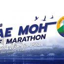 Mae Moh Half Marathon วันอาทิตย์ที่ 4 สิงหาคม 2562 โรงเรียนแม่เมาะวิทยา อำเภอแม่เมาะ จ.ลำปาง