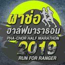 ผาช่อ ฮาล์ฟมาราธอน Pha Chor Half Marathon