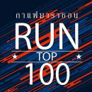 RUN TOP 100 By กาแฟมาราธอน
