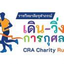 ราชวิทยาลัยจุฬาภรณ์ เดิน-วิ่ง การกุศล ครั้งที่ 3 CRA Charity Run 2019 วันอาทิตย์ที่ 24 พฤศจิกายน 2562 เวลา 05:00 – 09:00 น. ณ อุทยานหลวงราชพฤกษ์ จ.เชียงใหม่
