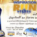 Inspiration run รวมใจไทย สืบสานพระปณิธานหมอเจ้าฟ้า