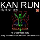 Warmup mini marathon KAN RUN 2019 วันอาทิตย์ที่ 15 ธันวาคม 2562 ปล่อยตัวเวลา 18:00 น. ณ ศูนย์ประชุมและแสดงสินค้านานาชาติเฉลิมพระเกียรติ 7 รอบ พระชนมพรรษา จ.เชียงใหม่