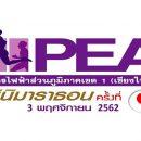 Pea เดิน - วิ่ง มินิมาราธอน ประจำปี 2562 (ครั้งที่ 9) วันอาทิตย์ที่ 3 พฤศจิกายน 2562 ณ สำนักงานการไฟฟ้าส่วนภูมิภาค เขต 1 (ภาคเหนือ) จ.เชียงใหม่ ถ.เชียงใหม่-ลำพูน (บ้านเด่น) อ.เมือง จ.เชียงใหม่