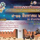 ขอเชิญร่วมงาน Thapae Unplug 'มหกรรมวัฒนธรรม สร้างสรรค์ล้านนาด้วยผญาบรรพชน' ระหว่างวันที่ 9 - 11 สิงหาคม 2562 ณ ข่วงประตูท่าแพ ตั้งแต่เวลา 10.00 - 21.00 น.