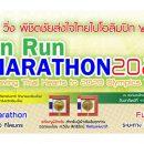 เดิน-วิ่ง พิชิตชัยส่งใจไทยไปโอลิมปิก 2020 Weaving Thai Hearts to 2020 Olympics Victory วันอาทิตย์ที่ 11 สิงหาคม 2562 ณ สนามสมโภชเชียงใหม่ 700 ปี