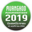 งานวิ่ง เมืองฮอดมินิมาราธอน 2019 วันอาทิตย์ที่ 10 พฤศจิกายน 2562 ลงทะเบียนเวลา 04:30 น. ปล่อยตัว เวลา 06.00 น. ณ หน้าที่ว่าการอําเภอฮอด จังหวัดเชียงใหม่ รายได้มอบให้โรงเรียนฮอดพิทยาคม