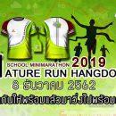 งานวิ่งเชียงใหม่ Nature Run Hangdong School Minimarathon 2019 วันอาทิตย์ที่ 8 ธันวาคม 2562 ณ สนามกีฬาเทศบาลตำบลน้ำแพร่พัฒนา อ.หางดง จ.เชียงใหม่ เปิดรับสมัครถึงวันที่ 25 พฤศจิกายน 2562