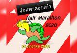 งานวิ่ง เชียงใหม่ รายการ ง่อมหาดอยเต่า Half Marathon 2020 วันอาทิตย์ที่ 26 มกราคม 2563 ณ โรงเรียนดอยต่าวิทยาคม อ.ดอยเต่า จ.เชียงใหม่ เปิดรับสมัครถึงวันที่ 20 มกราคม 2563