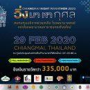 งานวิ่ง เชียงใหม่ รายการ วิ่ง มา หา กุศล Chiangmai Night Marathon 2020 วันเสาร์ที่ 29 กุมภาพันธ์ 2563 เวลา 22.00 น ณ ศูนย์ประชุมและแสดงสินค้านานาชาติเชียงใหม่ จังหวัดเชียงใหม่ เปิดรับสมัครถึงวันที่ 15 มกราคม 2563