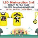 งานวิ่ง เชียงใหม่ รายการ LSD minimarathon 2th วันอาทิตย์ที่ 23 กุมภาพันธ์ 2563 ณ บริเวณอ่างเก็บน้ำห้วยตึงเฒ่า อ.แม่ริม จ.เชียงใหม่ เปิดรับสมัครแล้ว - วันที่ 31 มกราคม 2563