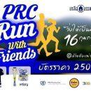 PRC : Run with Friends วันอาทิตย์ที่ 16 กุมภาพันธ์ 2563 ณ บริเวณอ่างเก็บน้ำห้วยตึงเฒ่า อ.แม่ริม จ.เชียงใหม่ เปิดรับสมัครแล้ว