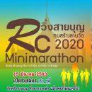 RC Minimarathon 2020 วันอาทิตย์ที่ 15 มีนาคม 2563 ณ วัดร่องช้างพญาวัน อ.ป่าซาง จ.ลำพูน เปิดรับสมัครแล้ว - วันที่ 30 ธันวาคม 2562