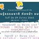 📣26-29 มีนาคม 2563 ชวนน้องๆ มาค่ายกิจกรรมสนุกๆ รับปิดเทอมใหญ่🍀เรียนรู้ธรรมชาติ ท่องป่า ชมดาว🍀กับค่ายเยาวชนรักธรรมชาติ ปี 5‼️ สัมผัสประสบการณ์น่าตื่นเต้นนอกห้องเรียน📌ที่อุทยานหลวงราชพฤกษ์ จ.เชียงใหม่