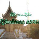 ปฏิทินล้านนา 2563 มื้อจั๋นวันดี ปีชวด พุทธศักราช 2563 ปีกัดใค้ - กดใจ้ จุลศักราช 1381 - 1382 ตัว ปกติมาส อธิวาร อธิกสุรทิน