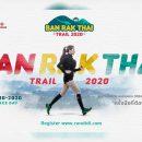 งาน Ban Rak Thai Trail 2020 วันอาทิตย์ที่ 11 ตุลาคม 2563 สถานที่ ณ หมู่บ้านรักไทย อำเภอเมือง จังหวัดแม่ฮ่องสอน โครงการการจัดกิจกรรมส่งเสริมภาคการท่องเที่ยวด้วยการวิ่งเชิงสุขภาพ ในพื้นที่หมู่บ้านรักไทย อำเภอเมือง จังหวัดแม่ฮ่องสอน