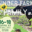 Ginger Farm Family ครั้งที่ 3 ที่โครงการวันนิมมาน บริเวณ ลาน One Square ในวันที่ 16-18 ตุลาคม 2563 เวลา 10:00 - 20:00 น.