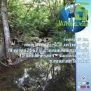 งานวิ่งเทรล และทวิปั่น Jungle Rush 5 ผจญไพร วันอาทิตย์ที่ 18 ตุลาคม 2563 ณ ป่าชุมชนบ้านตลาดขี้เหล็ก