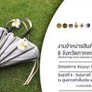 นิทรรศการ Koyori Project 2020 วันที่ 9-13 ตุลาคม 2563 ณ เซ็นทรัลเฟสติวัล Koyori project's exhibition & market-test at Central Festival/Chiangmai from October 9-13, 2020.