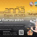 """ขอเชิญร่วมกิจกรรมจัดแสดงนวัตกรรมและจำหน่ายสินค้า """"Lanna Expo 2020"""" ระหว่างวันที่ 18 – 27 กันยายน 2563"""
