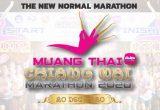 งาน เมืองไทยเชียงใหม่มาราธอน ครั้งที่ 15 วันอาทิตย์ที่ 20 ธันวาคม 2563 สถานที่ ณ ประตูท่าแพ อ.เมือง จ.เชียงใหม่