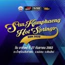 งานวิ่ง SanKamphaeng Hotspring Run 2020 วันอาทิตย์ที่ 27 กันยายน 2563 สถานที่ ณ ณ น้ำพุร้อนสันกำแพง จ.เชียงใหม่