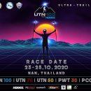 งาน ULTRA-TRAIL NAN 100 (UTN100) วันที่ 23-25 ตุลาคม 2563 ณ สนามกีฬาพญาผานอง อ.ปัว จ.น่าน