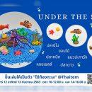 """กิจกรรม """"ปั้นเล่นให้เป็นตัว"""" รอบนี้เป็นหัวข้อ """"ใต้ท้องทะเล"""" วันเสาร์ ที่ 12 กันยายน 2563 รอบเช้าเริ่ม 10.00 – 12.00น. รอบบ่ายเริ่ม 14.00 – 16.00น. วันอาทิตย์ ที่ 13 กันยายน 2563 รอบเช้าเริ่ม 10.00 – 12.00น. รอบบ่ายเริ่ม 14.00 – 16.00น."""