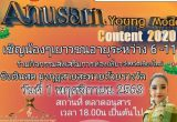 Anusarn Young Model Contest 2020