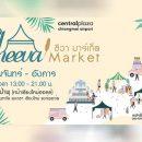 Cheewa Market ชีวา มาร์เก็ต ทุกวันจันทร์ - อังคาร ตั้งแต่เวลา 13.00 - 21.00 น. ลานน้ำพุ (หน้าเชียงใหม่ฮอลล์) ศูนย์การค้าเซ็นทรัล พลาซา เชียงใหม่ แอร์พอร์ต