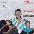 งานฉายหนัง Italian Film Festival Chiang Mai 2020 (ชมฟรี) วันเสาร์ที่ 31 ตุลาคม และ วันอาทิตย์ที่ 1 พฤศจิกายน 2020 ตั้งแต่เวลา 11.30 – 18.30 น.